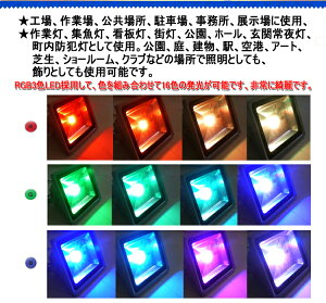 LED投光機50WRGB投光器舞台照明用投光器作業灯16色RGBイルミネーション