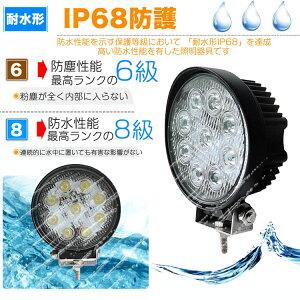 LEDワークライトDC12V/24V対応広角型直流円形LED9個搭載