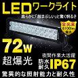 LED作業灯72w24連LED搭載屋外照明サーチライトイカ釣集魚灯投光器