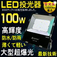 LED投光器100w1000W相当LED投光器スタンド投光器led屋外ワークライト看板灯駐車場灯集魚灯作業灯看板照明アウトドア