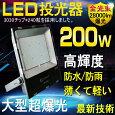 LEDサーチライトLED作業灯昼白色広角200W防水集魚灯スポットライト
