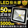 LED投光器50wLEDサーチライト省エネ防塵防水仕様