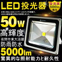 【1年保証】LED 投光器 50w 500W相当 5000lm 広角 防水 AC85V〜265V スタンド LED投光器 屋外 照明 看板灯 駐車場灯 野球場 野球練習 作業灯 アウトドア(ldz-505)