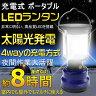 LED ランタン スタンド ランタン ソーラー 800LM 電池式 ライト モバイルバッテリー 懐中電灯 バッテリーライト キャンプ アウトドア用品 登山 地震 防災グッズ お釣り 2モード切替 単四電池使用可 LS23-T