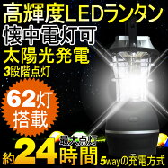 LEDランタン(ソーラー&手回しダイナモ充電)/ランターン/62灯/充電式/シガーソケット/電池式/単4/吊り下げ式/ライト/LED/アウトドア