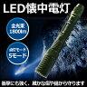 懐中電灯 LED 強力 充電式LED懐中電灯 1800lm ハンディライト 米国CREE社製 XML-T6 ズーム機能 フラッシュライト 点灯 5モード 防水 護身用品 クリップ 防災グッズ(ED45-F)