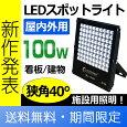 投光器led100W1000W相当14040lm作業灯防水