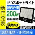 投光器led200W2000W相当28080lm作業灯狭角配光
