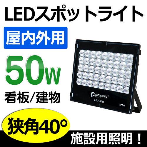 LED スポットライト 狭角40°7020lm 投光器 led 50w 昼光色 極薄型 駐車場 看板灯 ラ...