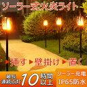LEDソーラーライト 屋外 おしゃれ 太陽光発電 ソーラー ...