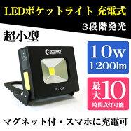 超軽量ミニLEDポケットライト電池式10W1200lmマグネット付きLEDライト充電式懐中電灯led強力ハンディライトフラッシュライト