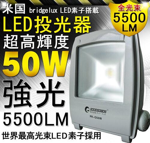 集魚灯 led LED照明 ライト 50W 500W相当 5500ルーメン 集魚ライト 夜間照明 イカ釣り 夜釣り 東芝...