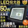 【6個セット】最新 LED 投光器 スタンド COBタイプ 投光器 50W 500W相当 超爆光 5500LM LEDワークライト 高輝度 スタンド 広角 LEDライト 省エネ・防塵・防水 昼白色 バックライト ステージ プラグ付 看板照明 アウトドア(CO50-ZB)