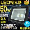 【8個セット】最新 LED 投光器 スタンド COBタイプ 投光器 50W 500W相当 超爆光 5500LM LEDワークライト 高輝度 スタンド 広角照射 LEDライト 省エネ・防塵・防水 昼白色 バックライト ステージ プラグ付 看板照明 アウトドア(CO50-ZB)