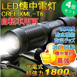 自転車LED懐中電灯サイクルライト充電式CREE社XML-T6ズームフラッシュ5WAY点灯