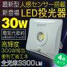 【4個セット】最新型 LED 投光器 スタンド 30W COBタイプ人感センサーライト 屋外 led 300W相当 人感センサー付 LED投光器 3300LM 昼白色 投光器 明暗センサーライト 光センサーライト 防水 防犯グッズ (gyz-30w) 0113_flash