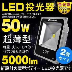 最新型LED投光器50W防水AC85V〜265V対応昼光色作業灯屋外灯防水防塵