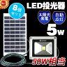 【8個セット】LED ソーラー ライト 5W 50W相当 センサー LED投光器 充電式 ガーデンライト LED ソーラー ランタン LEDライト 充電式 投光器 led 防水 ガーデン 地震防災グッズ(TY05)