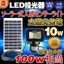 センサーライト 屋外 投光器 led 充電式 10w ガーデ...