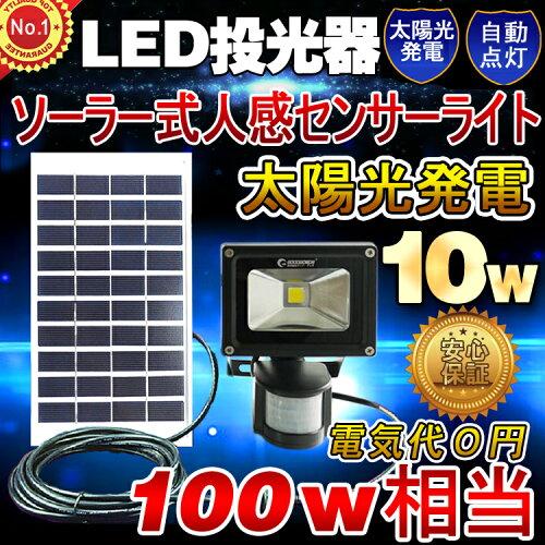 ソーラーライト 人感センサー 10W・100W相当 ソーラー充電式 太陽光発電 光センサー ガーデン ソー...