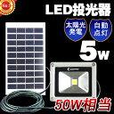 LED 投光器 スタンド ソーラーライト ソーラー充電式 led 充電式 5W 防水 50W相当 ガーデン 太陽光発電 投光機 LEDライト センサーライト 庭 屋外・停電・災害・地震(TY05)