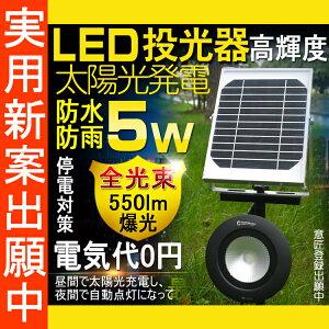 LEDソーラー投光器ガーデンライト太陽光発電投光機自動点灯作業灯看板灯キャンプライト集魚灯屋外