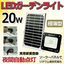ガーデンライト ソーラー充電 20W 200W相当 太陽光発...
