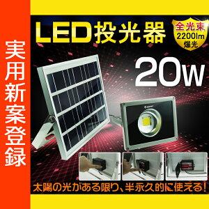 LED投光器ソーラー充電式光センサー自動点灯・消灯