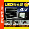 投光器 led 屋外 20W 200W相当 LED ライト 充電式 solar充電 太陽光発電 2200ルーメン 投光器 LED スタンド 地震・災害対策 防災グッズ キャンプライト ソーラー アウトドア ランタン ガーデン 廊下 門戸 玄関灯(TYH-25T)