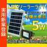 投光器 led 充電式 太陽光発電 LED ソーラーライト 屋外 5W ソーラー充電 550lm 配線工事不要 電気代0 ガーデン ソーラーライト 明るい ソーラー ランタン 外灯 ソーラーライト 安全対策 防災グッズ 庭園灯(TYH-5)