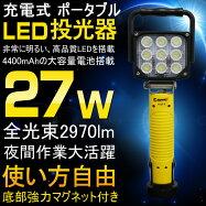投光器led充電式27W2970LMサンダービームポータブル作業灯ワークライト投光器マグネット投光器屋外照明コードレスLEDライト充電式車中泊