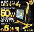 超爆光LED投光器50W充電式ポータブル投光器コードレス作業灯
