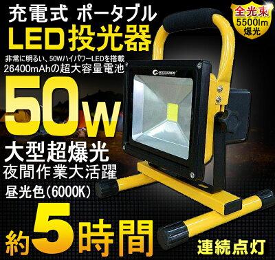 「日本新登場!!」投光器 LED 充電式 5500LM 防水 集魚灯 夜釣り イカ釣り 地震 震災対策...