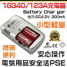 16340/CR123A 充電池2本+ 充電器 セット 【 リチウムイオンバッテリー + チャージャー 】CR123A専用充電池 CR123A専用充電器【PSE認証済み】 正規品【YS-03】