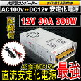 30A★ACDCコンバーター100V→12V直流安定化電源変換器・変圧器