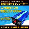 大阪即日発送!純正弦波定格1000W(12V-110V)50Hz/60Hzインバーター(SPI002)