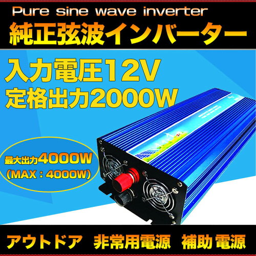 インバーター 純正弦波 12V 100V 正弦波インバーター 定格2000W 瞬間最大4000W DC12V-100V 50Hz...
