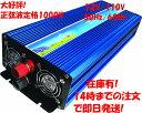 純正弦波定格1000W(12V-110V)50Hz/60Hz インバーター(一部の車の蓄電池も対応可能)《インバ...