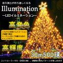 イルミネーションライト サマーイルミネーション LED ライト イルミネーション クリスマス商材!ledライト【30m 500球】クリスマスツリーの電飾 デコレーション コントローラー付 連結可 防滴型 クリスマス RGB・白・青・黄色全4色 【LD55】