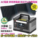 【即納】ポータブル電源 ソーラーパネル セット 500W 蓄電池 家庭用 ソーラー充電式 大容量 リチウム 正弦波 54