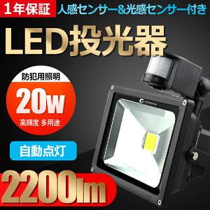 投光器 led 20w 人感センサー...