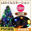 ライトアップ LED イルミネーション 屋外 10m 100球 RGB...
