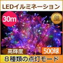 イルミネーションライト クリスマスイルミネーション LED ...