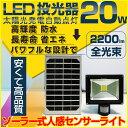 屋内 太陽光発電 投光器 led 充電式 20W ソーラーライト 防水...