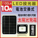 LED ソーラーライト 屋外 10W 100W相当 1100...