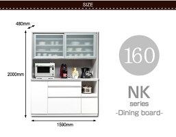 レンジ台食器棚キッチンボードダイニングボードカップボード引き戸160大容量おしゃれ完成品日本製キッチン収納