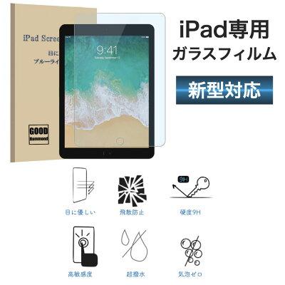 iPad Air4 ケース 10.9インチ 第8世代 10.2インチ 第7世代 9.7インチ 第6世代 第5世代 10.5インチ Air3 mini4 mini5 mini2 mini3 Air Air2 Pro9.7 Pro11 2020 2018 2019 強化ガラスフィルムセット 保護フィルム ブルーライトカット・・・ 画像1