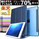 iPad Air4 10.9インチ iPad 8 第7世代 iPad Pro 2020 第2世代 ケース iPad 10.2 iPad Air 2019 ケース iPad Pro 11インチ 10.5インチ iPad 2018 mini5 mini Air 2 pro 9.7 手帳型 ipadmini4 mini3 第6世代 第5世代 保護フィルム タッチペン3点セット