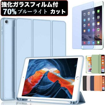 iPad Air4 ケース 10.9インチ 第8世代 10.2インチ 2020 第7世代 2019年発売モデル iPad 第6世代 9.7 mini5 強化ガラスフィルム ブルーライトカット 保護フィルム カバー パステルカラー ペン収納 角が割れないTPU