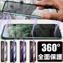 iPhone SE2 第2世代 iPhone12 12 mini 12Pro 12Pro Max 2020 360度全面保護 前後ガラス ケースLuphie アイフォン カバー